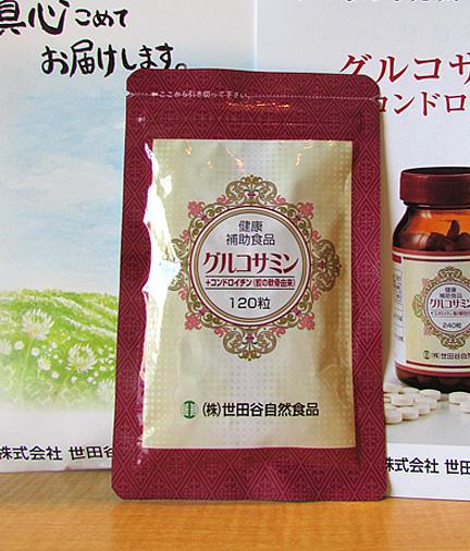 世田谷自然食品 グルコサミン&コンドロイチン