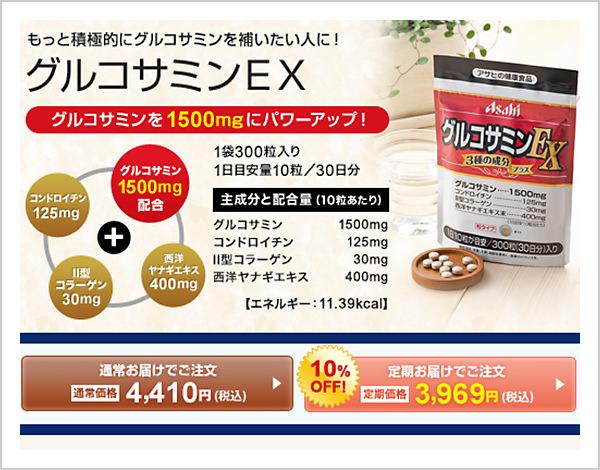 Asahi グルコサミンEX