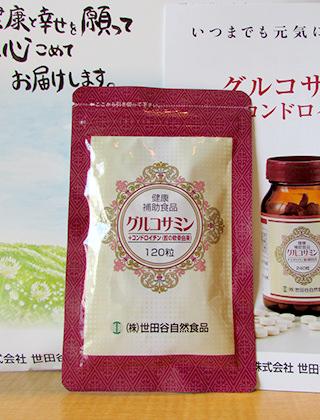 世田谷自然食品 グルコサミン&コンドロイチンの注目ポイント