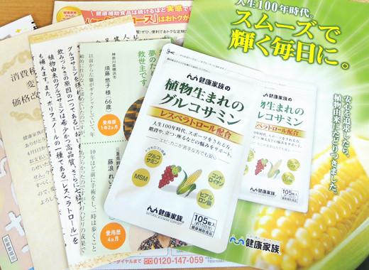 健康家族の植物生まれのグルコサミン 商品詳細
