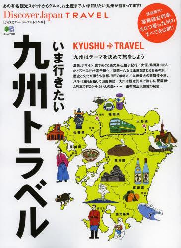 Discover Japan TRAVEL いま行きたい九州トラベル