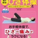 NHKきょうの健康_痛み解消!ひざ体操
